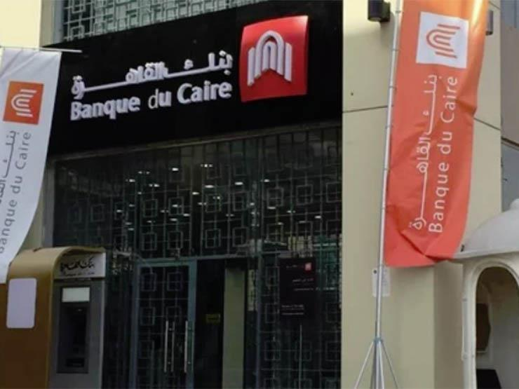 خدمة جديدة من بنك القاهرة لمنح القروض متناهية الصغر رقميا في أقل من ساعة