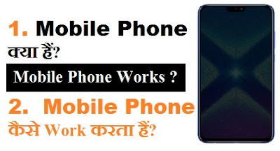 mobile phone kaise work karta hai, mobile phone kaise kaam karta hai, mobile phone work in hindi, mobile phone kya hai in hindi, what is mobile phone