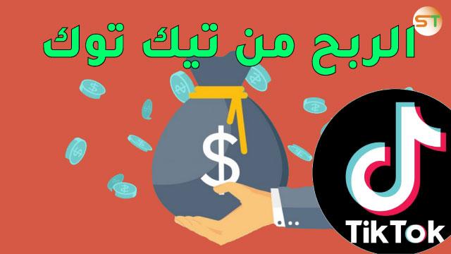 طريقة الربح من تيك توك 2021 - إربح الألف دولار شهرياً من تيك توك