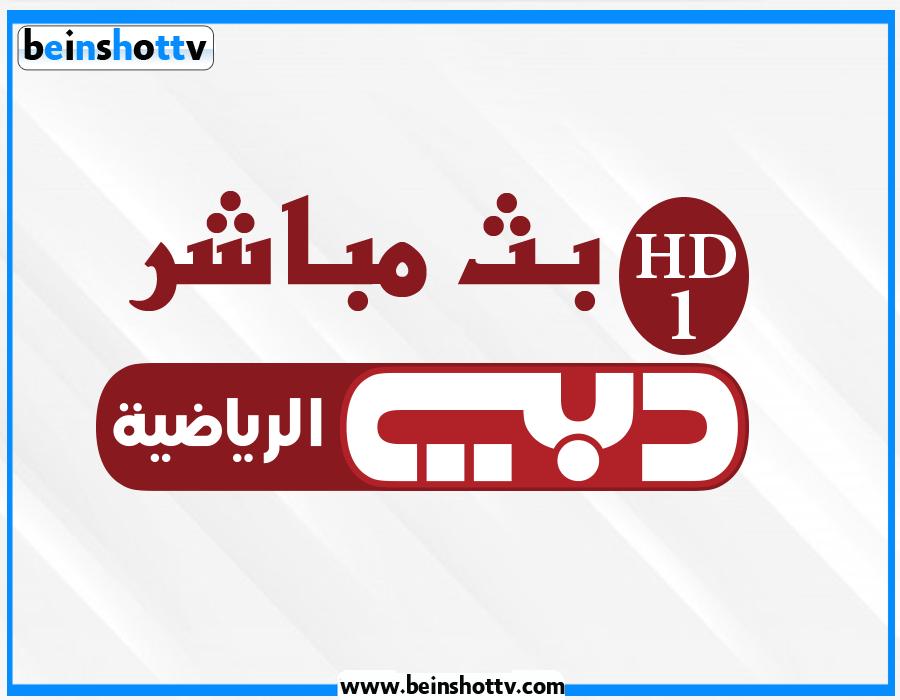مشاهدة قناة دبي الرياضية 1 اتش دي بث مباشر dubai sport 1 HD Live