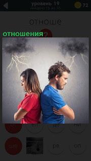 Отношения мужчины и женщины, которые стоят спиной друг к другу