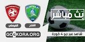go4kora  مشاهدة مباراة الفتح  والفيصلي بث مباشر اليوم 26-11-2020 في  السعودي