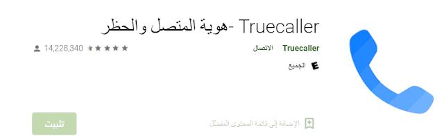 تطبيق ترو كولر truecaller