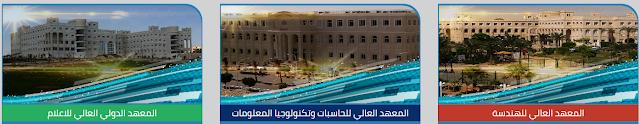 تنسيق ومصاريف المعاهد العليا بـ أكاديمية الشروق 2019-2020 اسعار كليات جامعة الشروق