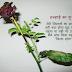 इमोशनल स्टोरी खुद को ज़िंदा रखूंगा या नही पर : तन्हाई का फूल ज़िन्दा रहेगा