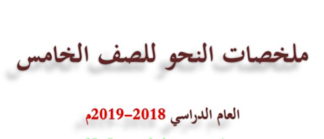 ملخصات النحو للصف الخامس الفصل الثالث لعام 2018-2019