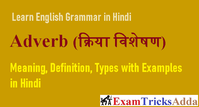 Adverb: Meaning, Definition, Types with Examples in Hindi