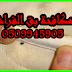 شركة مكافحة بق الفراش 0509945905