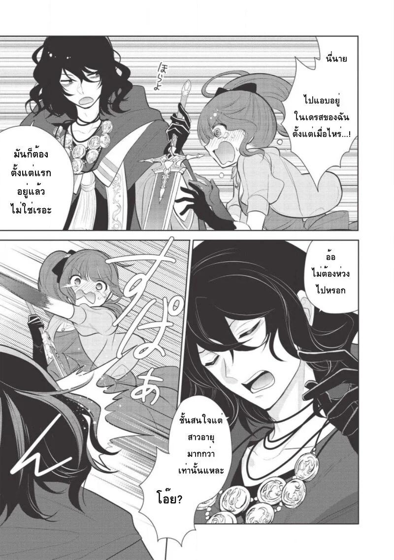 อ่านการ์ตูน Maou no Ore ga Dorei Elf wo Yome ni Shitanda ga Dou Medereba Ii ตอนที่ 32 หน้าที่ 27