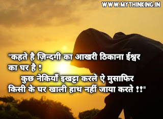 Life Quotes in hindi, Life Status in hindi