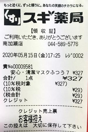 スギ薬局 南加瀬店 2020/5/15 マスク購入のレシート