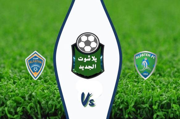 نتيجة مباراة الفتح والفيحاء اليوم الثلاثاء 4 أغسطس 2020 الدوري السعودي
