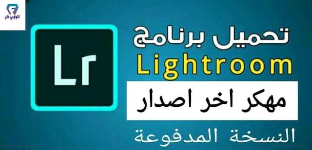 تحميل برنامج لايت روم lightroom مهكر للاندرويد اخر اصدار
