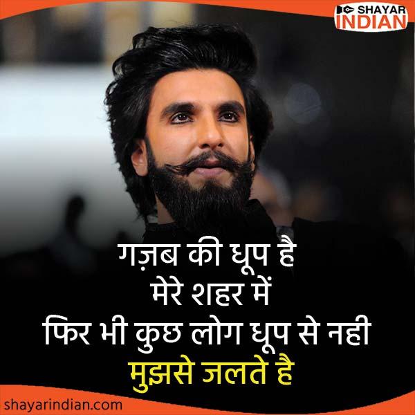 मुझसे जलते है : Boys Status Hindi : Dhoop, Shahar, Jalana