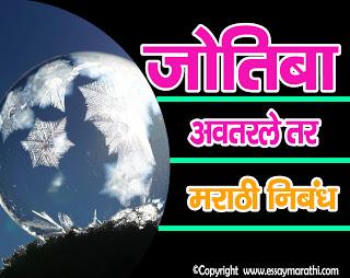 Aaj Jyotiba Avtarle Tar Essay In Marathi