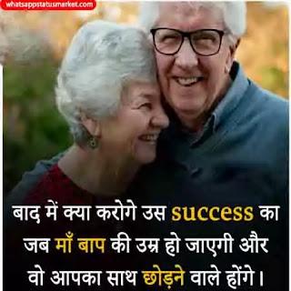Success Motivational shayari images in hindi