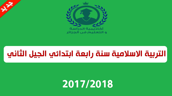 منهاج التربية الاسلامية سنة رابعة ابتدائي الجيل الثاني