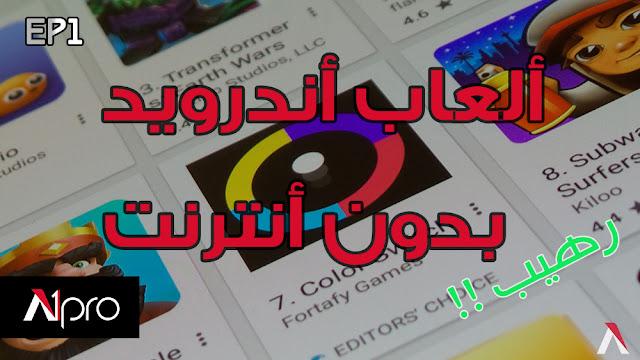 ألعاب أندرويد بدون انترنت !! 21 لعبة خرافية - A1PRO