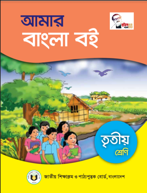 Primary School Book Guide for Class 3