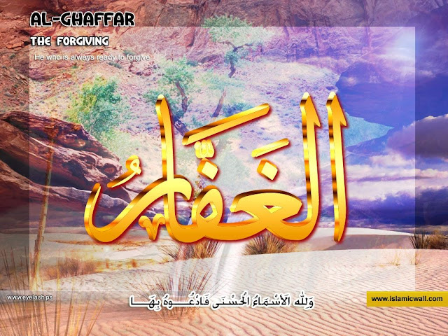 14. الْغَفَّارُ [ Al-Ghaffaar ] | 99 names of Allah in Roman Urdu/Hindi