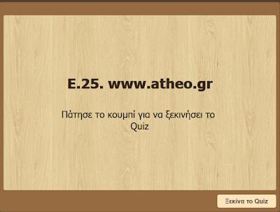 http://atheo.gr/yliko/ise/E.25.q/index.html