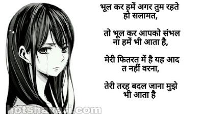 Sad Shayari pics hd In Hindi 2020