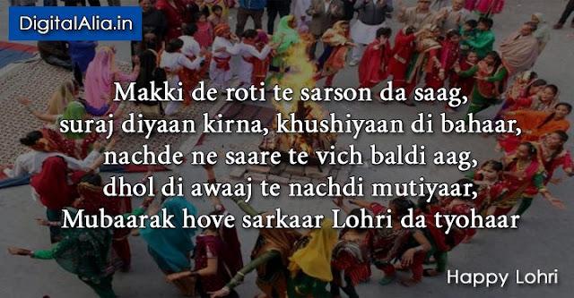 lohri shayari, lohri whatsapp shayari, lohri shayari images, lohri shayari photos, lohri shayari hindi, lohri shayari punjabi, lohri shayari english, lohri shayari for friends, lohri shayari for family, lohri funny shayari, lohri love shayari, lohri shayari greeting cards
