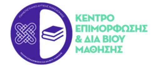 Έναρξη υποβολής αιτήσεων για το νέο πρόγραμμα, με τίτλο: «Διοίκηση, Οργάνωση, Τεχνολογία και Καινοτομία Εκπαιδευτικών Οργανισμών».