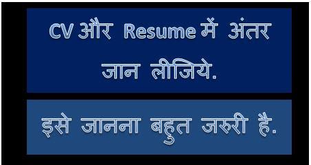 CV aur resume me kya antar hai, CV vs resume, CV and resume difference, difference between CV and resume, dtechin
