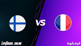 مشاهدة مباراة فرنسا وفنلندا بث مباشر بتاريخ 11-11-2020 في مباراة ودية