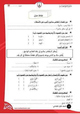 أحدث مذكرة عربي للصف الاول الابتدائي الترم الثاني 2021
