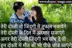 Dosti Shayari image for friendship