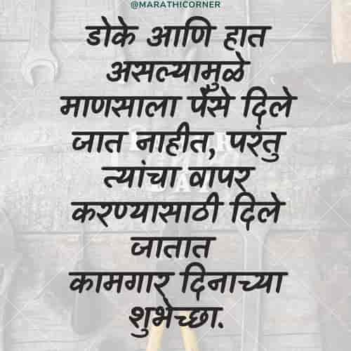 Kamgar Din Diwas SMS in Marathi Wishes MSG