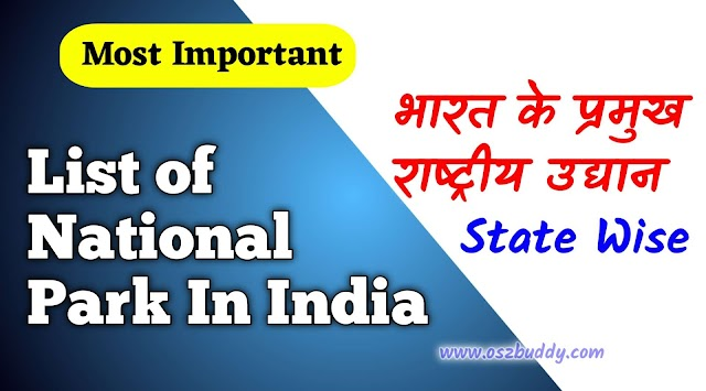 भारत के राष्ट्रीय उद्यान   National Parks of India in Hindi   List of National Parks In India