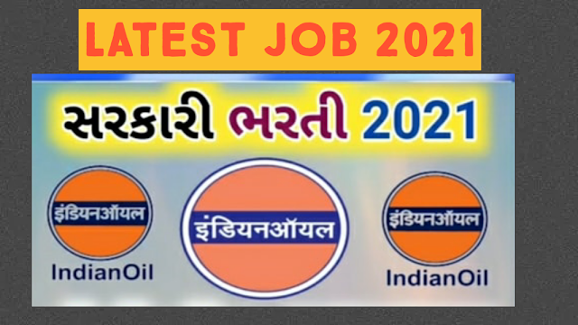 Latest Gujarat Government Job 2021, Indian Oil Corporation Limited Jobs, Indian Oil job 2021,