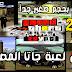 تحميل لعبة جاتا المصرية Gta Egypt 2018 الاصدار الاخير بحجم صغير جدا 800 ميجا فقط
