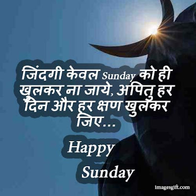 happy sunday images and quotes in hindi