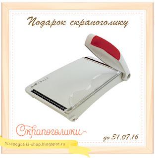 http://scrapogoliki-shop.blogspot.ru/2016/06/6.html