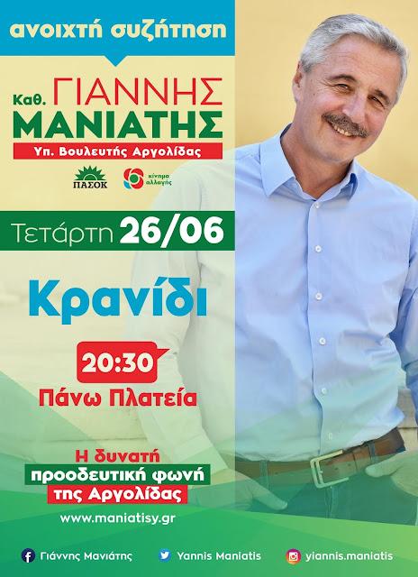 Ανοιχτή Συζήτηση με το Γ. Μανιάτη στην Πάνω Πλατεία Κρανιδίου