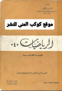 كتاب التحليل الشعاعي والتحليل العقدي في الرياضيات 4 pdf جامعة دمشق