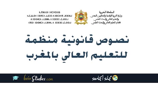 نصوص قانونية منظمة للتعليم العالي بالمغرب