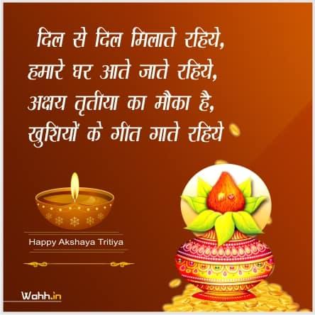 happy akshaya tritiya images status