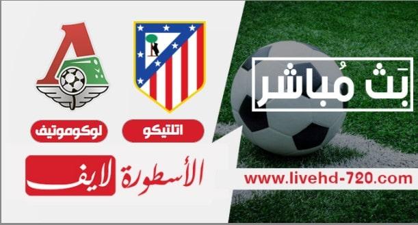 مباراة اتلتيكو مدريد ولوكوموتيف