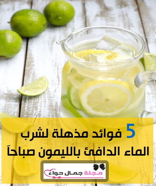 5 فوائد مذهلة لشرب الماء الدافئ بالليمون صباحآ