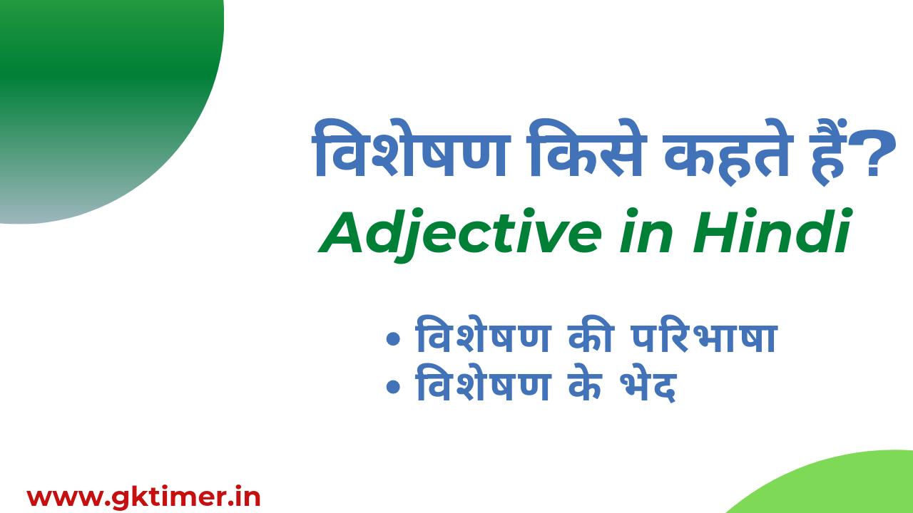 विशेषण विशेषण किसे कहते हैं    Adjective in Hindi