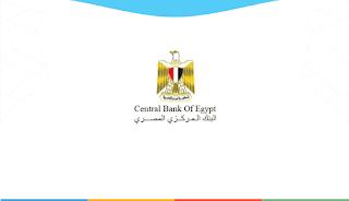 CBE Careers | Network Administrator وظائف البنك المركزي المصري