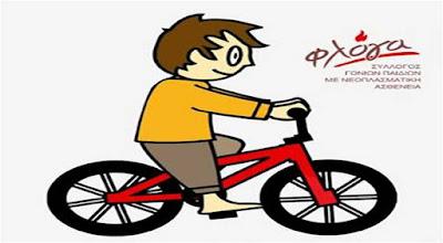 Ηγουμενίτσα: Την Παρασκευή τελικά 7η Ποδηλατοδρομία αγάπης και ζωής της ΦΛΟΓΑΣ