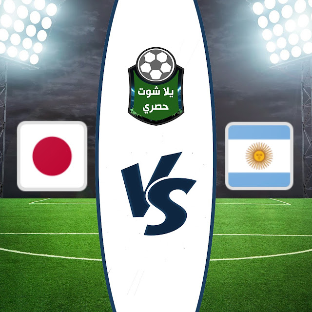 مشاهدة مباراة الأرجنتين واليابان بث مباشر اليوم 10-06-2019 كأس العالم للسيدات