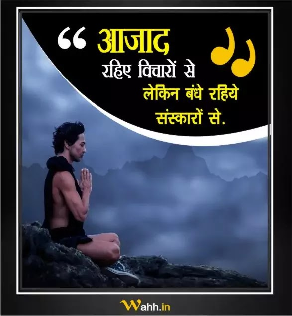 Quality-Thought-Of-The-Day-Hindi