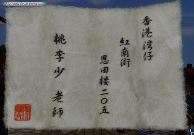 The letter from Master Chen that Ryo carries in Shenmue II.
